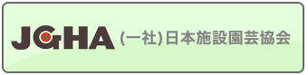 日本施設園芸協会