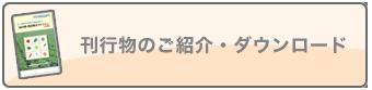 刊行物・ダウンロード
