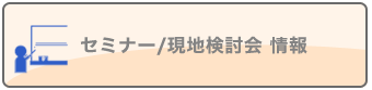 セミナー・現地検討会情報
