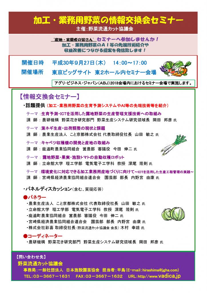 情報交換会セミナーチラシ(平成30年9月)